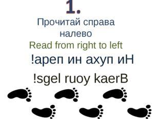 Прочитай справа налево Read from right to left !ареп ин ахуп иН !sgel ruoy ka