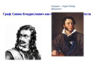 Граф Савва Владиславич как предтеча славянофилства и основатель сербско-русск