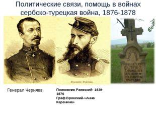 Политические связи, помощь в войнах сербско-турецкая война, 1876-1878 Полковн