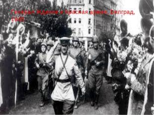 Генерал Жданов и Красная армия, Белград, 1945