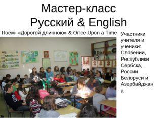 Мастер-класс Русский & English Поём- «Дорогой длинною» & Once Upon a Time Уча