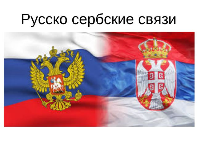 Русско сербские связи