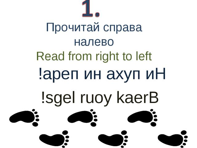 Прочитай справа налево Read from right to left !ареп ин ахуп иН !sgel ruoy ka...