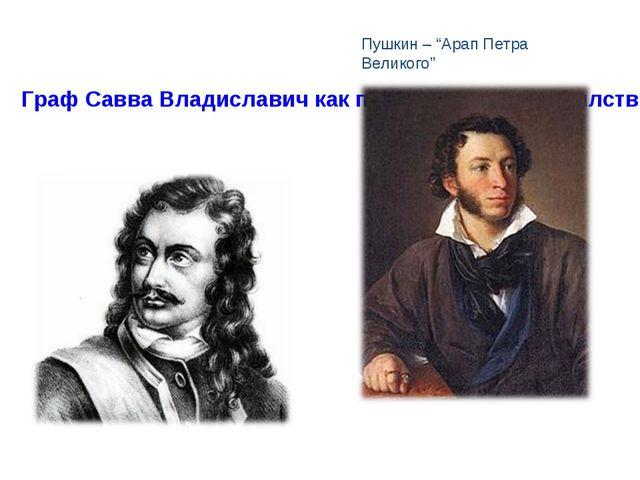 Граф Савва Владиславич как предтеча славянофилства и основатель сербско-русск...