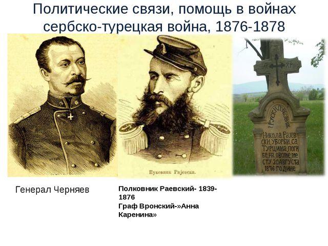 Политические связи, помощь в войнах сербско-турецкая война, 1876-1878 Полковн...