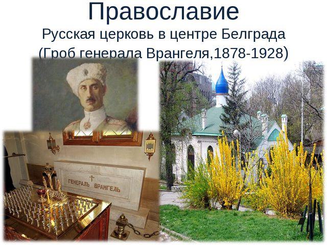Православие Русская церковь в центре Белграда (Гроб генерала Врангеля,1878-19...