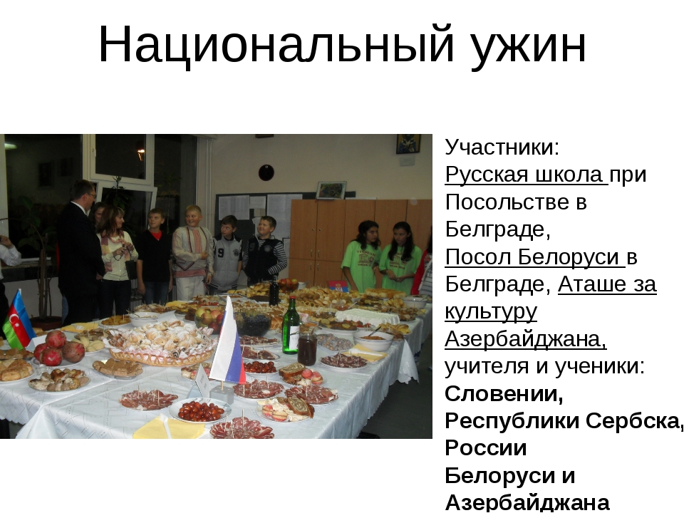 Национальный ужин Участники: Русская школа при Посольстве в Белграде, Посол Б...