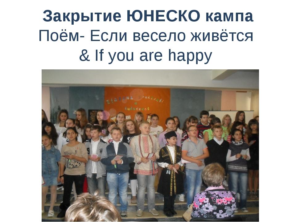 Закрытие ЮНЕСКО кампа Поём- Если весело живётся & If you are happy