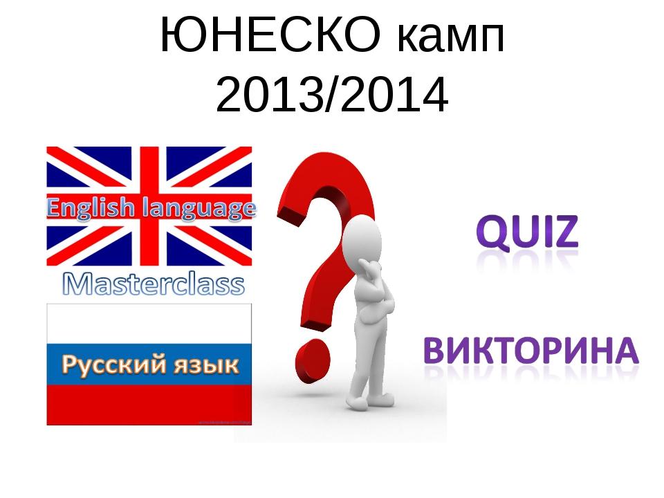 ЮНЕСКО камп 2013/2014