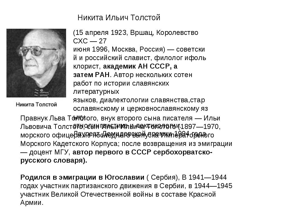 (15апреля1923,Вршац,Королевство СХС—27 июня1996,Москва,Россия)—сов...
