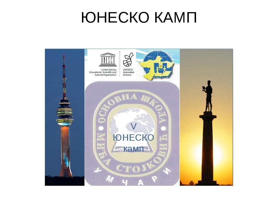 ЮНЕСКО КАМП V ЮНЕСКО камп