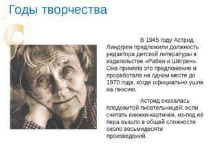 В 1945 году Астрид Линдгрен предложили должность редактора детской литерату