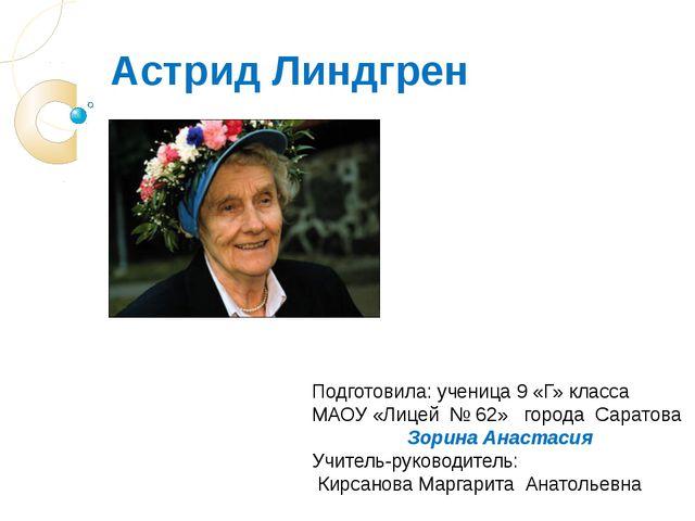 Астрид Линдгрен родилась 14 ноября 1907 года в южной Швеции, в небольшом го...