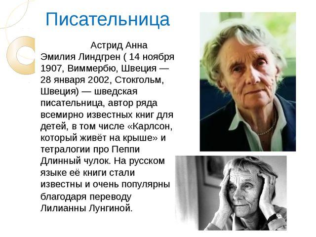 Писательница Астрид Анна Эмилия Линдгрен ( 14 ноября 1907, Виммербю, Швеция...