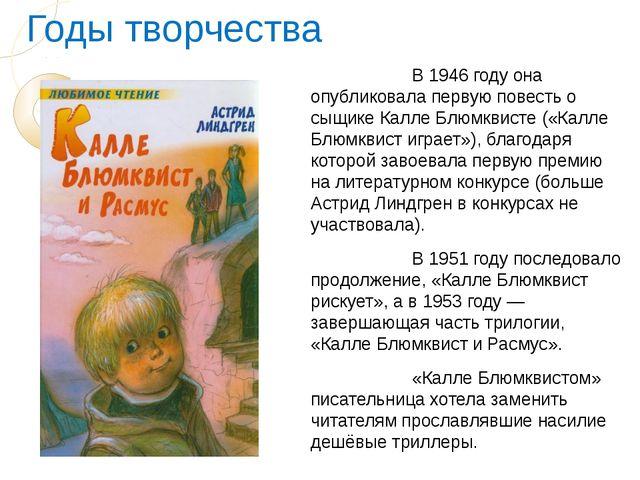 В 1946 году она опубликовала первую повесть о сыщике Калле Блюмквисте («Кал...