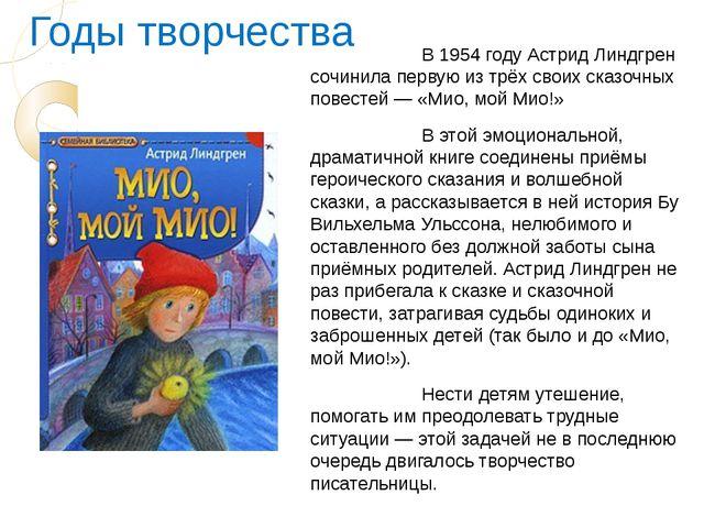 В 1954 году Астрид Линдгрен сочинила первую из трёх своих сказочных повесте...