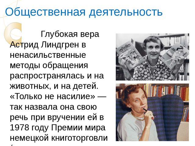 Источники информации www.astridlindgren.se ru.wikipedia.org chertyaka.ru
