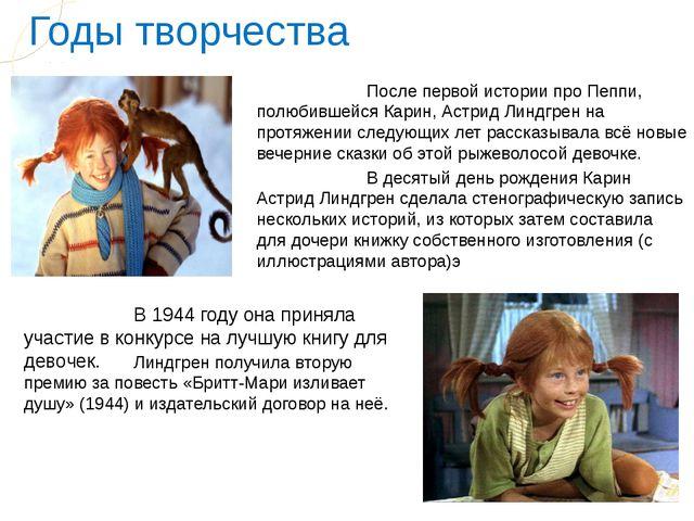 В 1944 году она приняла участие в конкурсе на лучшую книгу для девочек....
