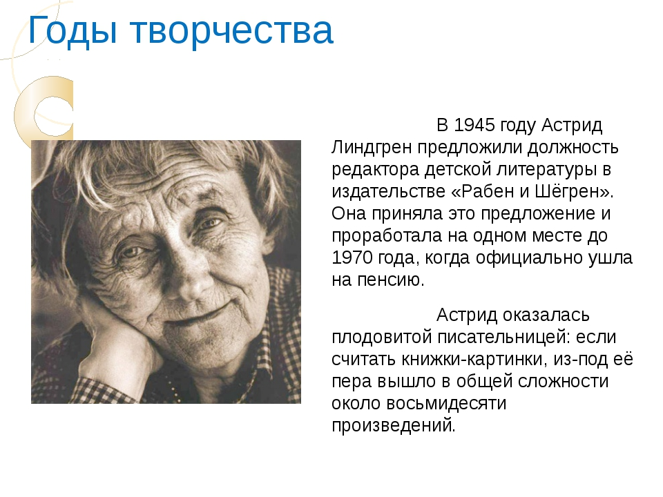 В 1945 году Астрид Линдгрен предложили должность редактора детской литерату...
