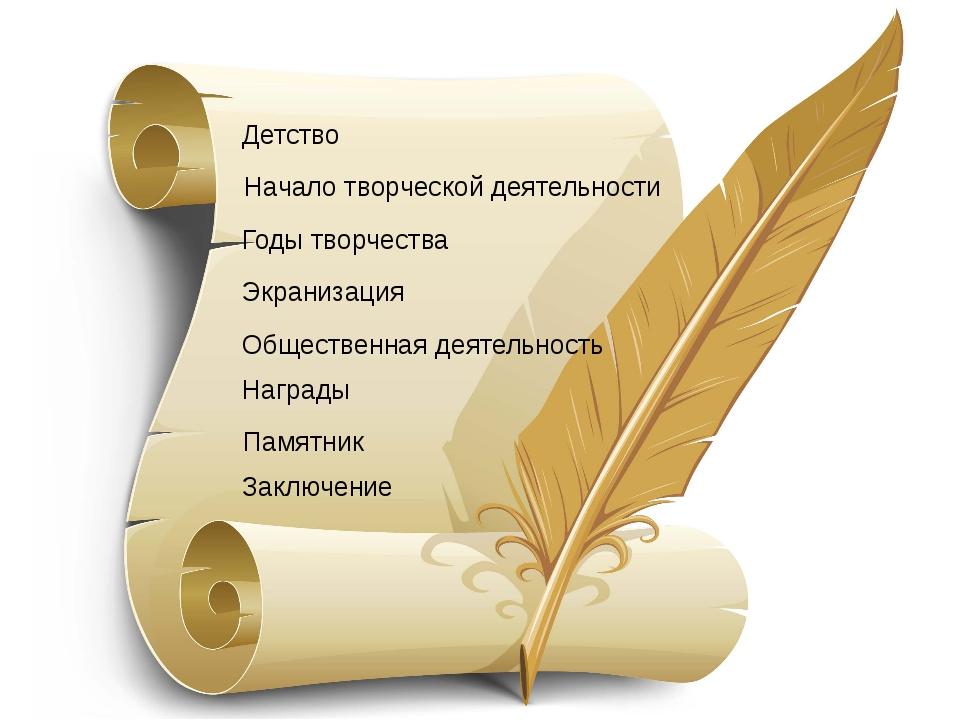 Детство Годы творчества Экранизация Общественная деятельность Награды Заключе...