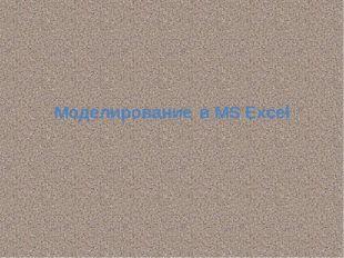Моделирование в MS Excel