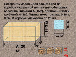 Построить модель для расчета кол-ва коробок кафельной плитки для облицовки ба