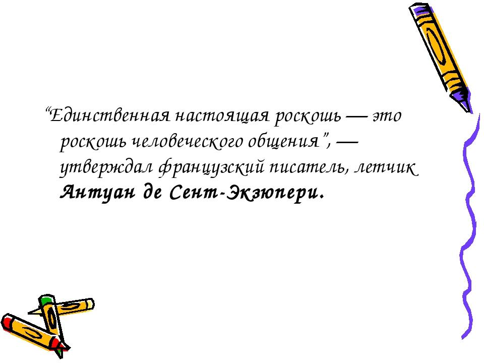 """""""Единственная настоящая роскошь — это роскошь человеческого общения"""", — утвер..."""