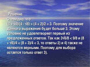 Решение. Очевидно, что (4 + √6)/(4 - √6) > (4 + 2)/2 = 3. Поэтому значение д