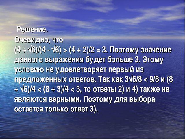 Решение. Очевидно, что (4 + √6)/(4 - √6) > (4 + 2)/2 = 3. Поэтому значение д...