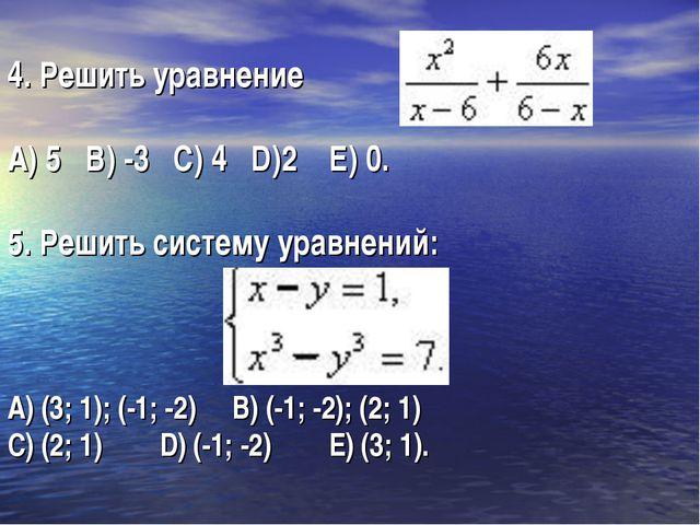 4. Решить уравнение  = 0. А) 5 В) -3 C) 4D)2 Е) 0. 5. Решить с...