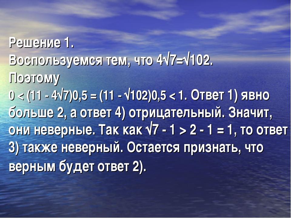Решение 1. Воспользуемся тем, что 4√7=√102. Поэтому 0 < (11 - 4√7)0,5 = (11 -...