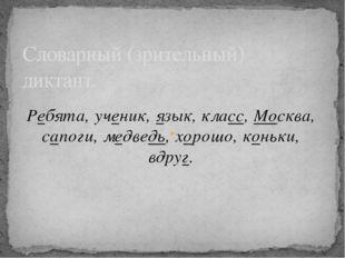 Ребята, ученик, язык, класс, Москва, сапоги, медведь, хорошо, коньки, вдруг.