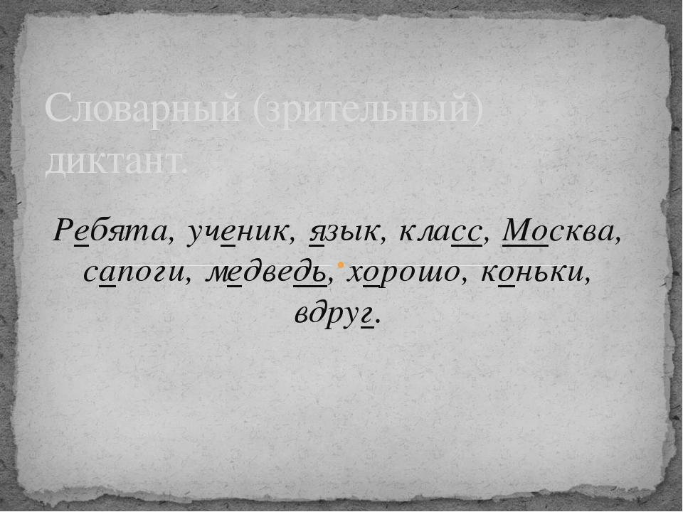 Ребята, ученик, язык, класс, Москва, сапоги, медведь, хорошо, коньки, вдруг....