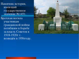 Памятник истории, имеющий государственное значение №1451. Братская могила уча