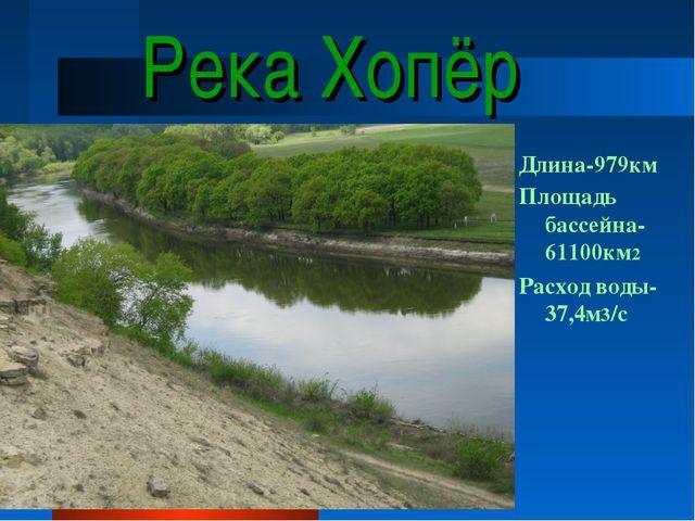 Река Хопёр Длина-979км Площадь бассейна-61100км2 Расход воды-37,4м3/c