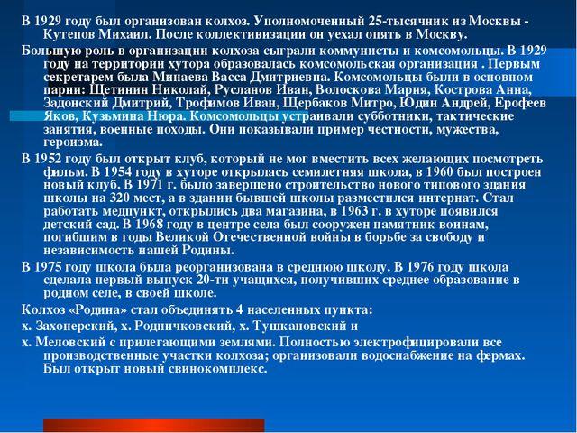 В 1929 году был организован колхоз. Уполномоченный 25-тысячник из Москвы - Ку...