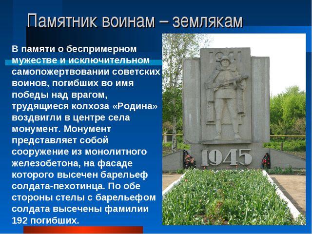 В памяти о беспримерном мужестве и исключительном самопожертвовании советских...