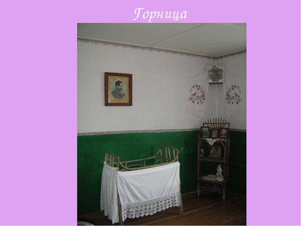 Горница