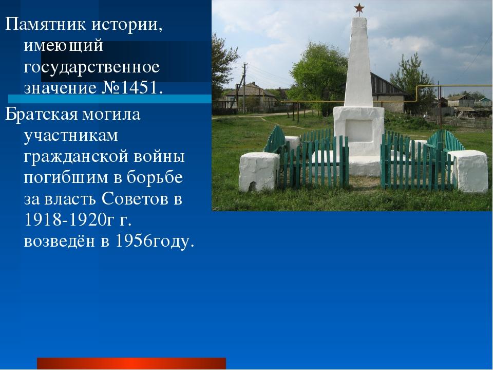 Памятник истории, имеющий государственное значение №1451. Братская могила уча...