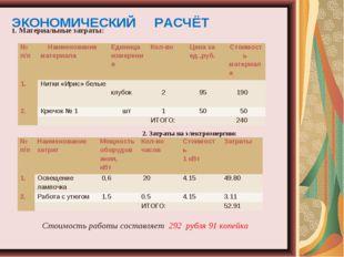 ЭКОНОМИЧЕСКИЙ РАСЧЁТ 1. Материальные затраты: 2. Затраты на электроэнергию: С