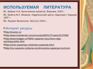 ИСПОЛЬЗУЕМАЯ ЛИТЕРАТУРА 1. Бабико Н.Ф. Выполнение проектов. Воронеж, 2000 г.