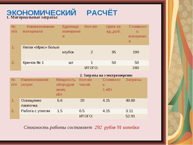ЭКОНОМИЧЕСКИЙ РАСЧЁТ 1. Материальные затраты: 2. Затраты на электроэнергию: С...