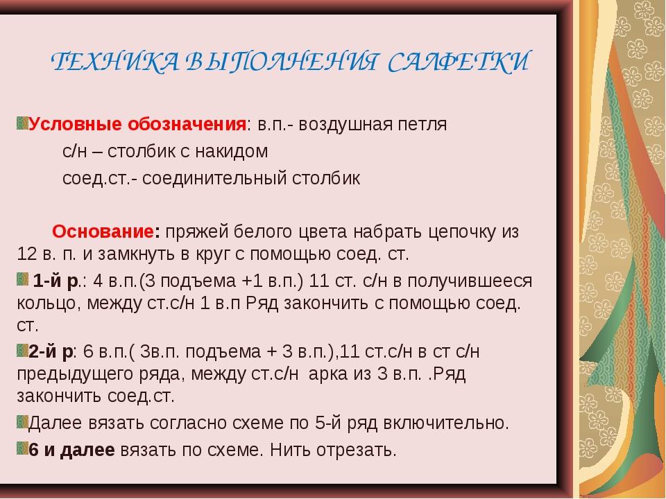 ТЕХНИКА ВЫПОЛНЕНИЯ САЛФЕТКИ Условные обозначения: в.п.- воздушная петля с/н –...