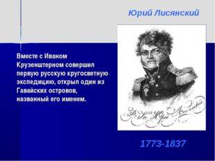 Вместе с Иваном Крузенштерном совершил первую русскую кругосветную экспедицию