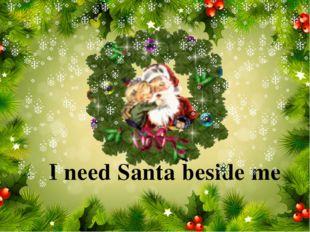 I need Santa beside me