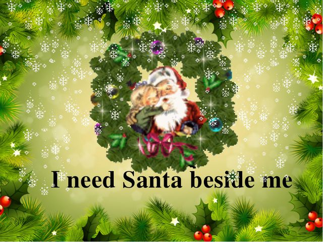 I need Santa beside me