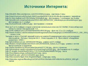 http://dnvk91.files.wordpress.com/2010/06/sova.jpg - картинка Совы http://st