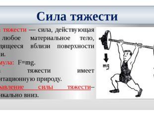 Сила тяжести Сила тяжести — сила, действующая на любое материальное тело, нах