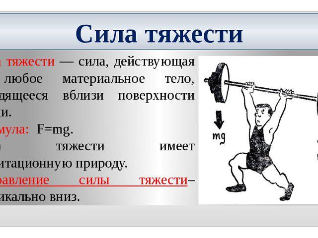Сила тяжести Сила тяжести — сила, действующая на любое материальное тело, нах...