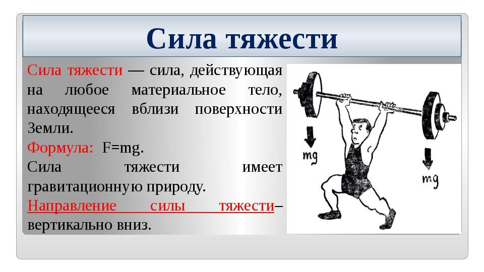 Картинка по физике сила тяжести